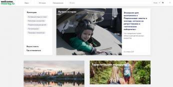 """Туристический информационный портал """"Добро пожаловать в Подмосковье"""""""